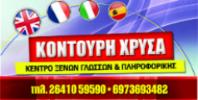 ΧΡΥΣΑ ΚΟΝΤΟΥΡΗ ΦΡΟΝΤΙΣΤΗΡΙΟ