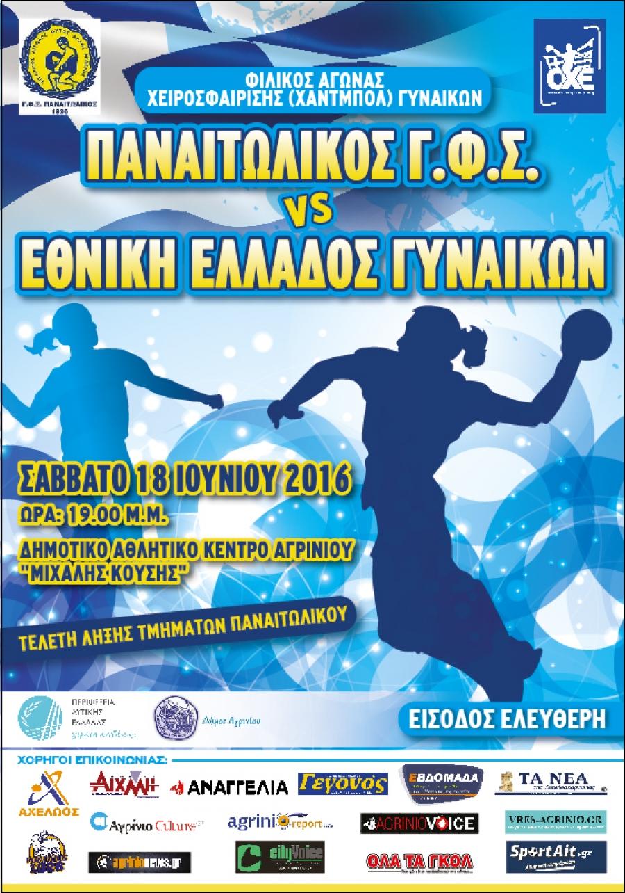 Δραστηριότητες του ΠΑΝΑΙΤΩΛΙΚΟΥ αύριο Σάββατο στην κεντρική πλατεία με την παρουσία της Εθνικής Ελλάδος